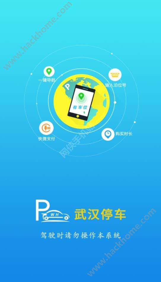 武汉停车官网下载app客户端图2: