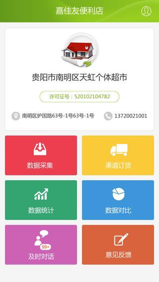 微商盟官方app下载图2: