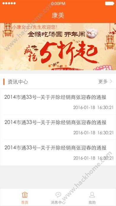 康美易创网会员后台登录app下载图2: