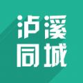 泸溪同城app手机版下载 v8.0.1
