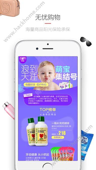 云集VIP下载官网手机版图4: