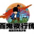 百鬼夜行传地狱归来的少年游戏安卓手机版 v1.0