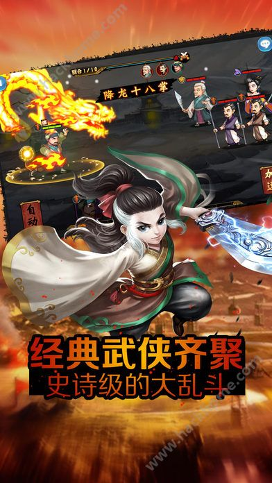武林群英传手游官网正版图4:
