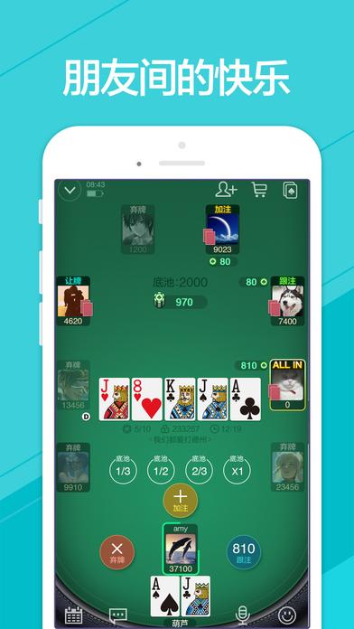 腾讯游戏微扑克官方网站正版下载图5: