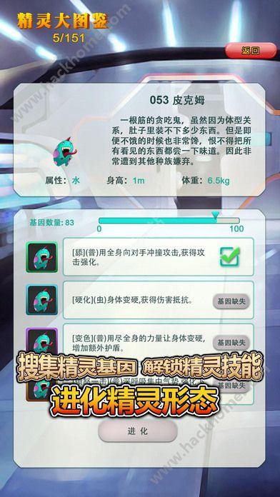 精灵调查局手游官方网站下载图2: