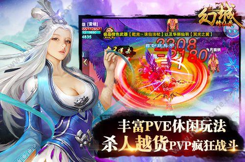 幻城修仙录官网下载最新版手游图2: