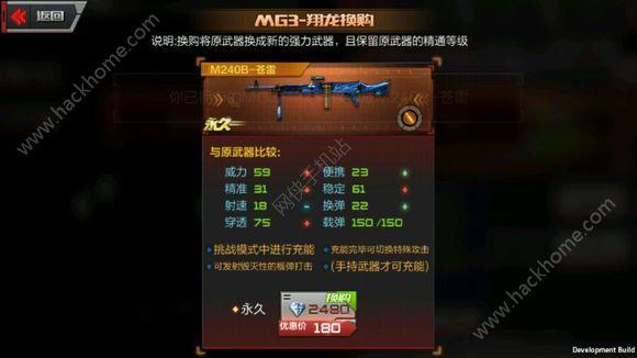 穿越火线枪战王者体验服武器换购大全 所有换购武器一览[多图]图片4