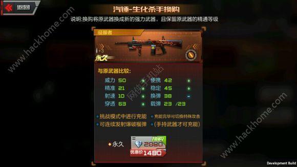 穿越火线枪战王者体验服武器换购大全 所有换购武器一览[多图]图片10