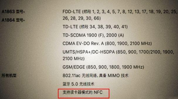 iPhone8支持NFC刷公交卡�幔�iPhonex怎么打�_NFC功能?[�D]�D片1