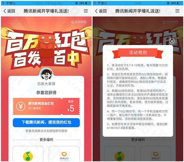腾讯新闻app在哪领现金红包?腾讯新闻开学季红包免费领取方法[多图]图片1