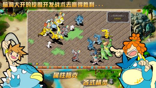 一起玩石器官方网站正版游戏图2:
