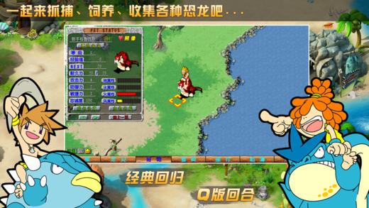 一起玩石器官方网站正版游戏图4: