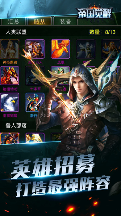帝国觉醒官方最新版手机游戏图4: