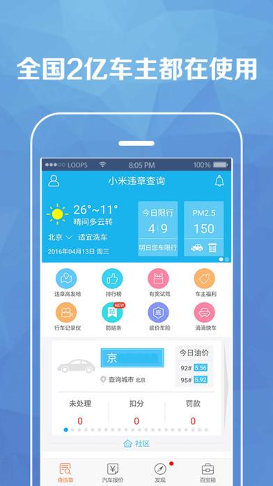 小米违章查询下载安装手机版app图2: