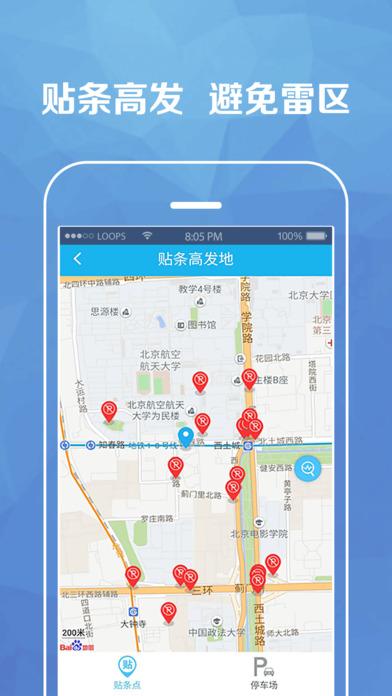 小米违章查询下载安装手机版app图4: