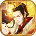 我在大汉当皇帝游戏官方下载百度版 v1.0