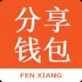 分享钱包官网app下载手机版 v4.0.1
