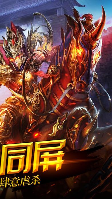 斩龙传手游官方网站图4: