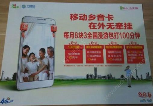 中国移动2017乡音卡武汉下载app图1: