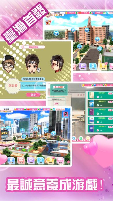 美少女之恋手机游戏免费官网版图1: