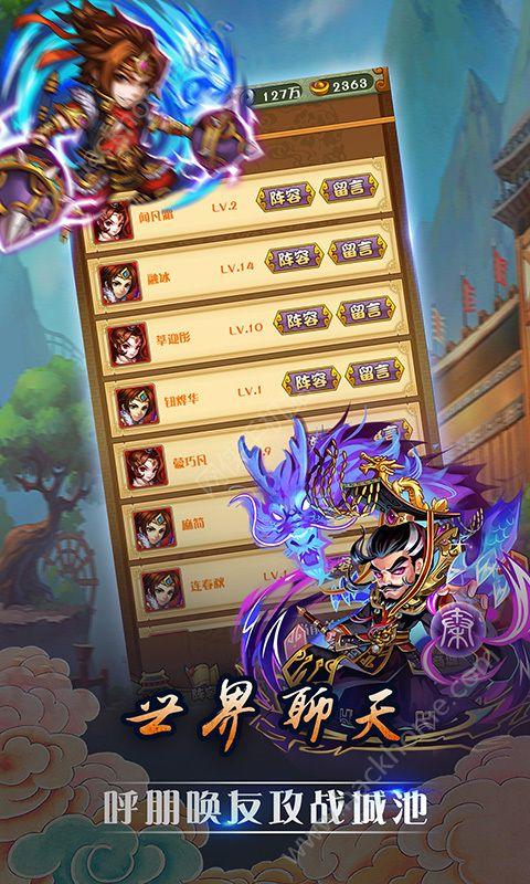 水浒群英传手机游戏官方网站图2: