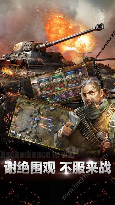 坦克围城手游官网正版图2:
