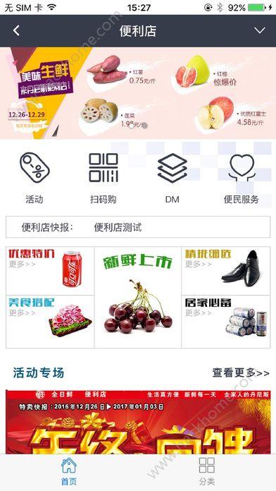 丹尼斯官网app下载安装图2: