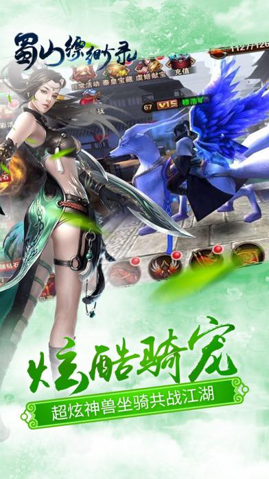蜀山缥缈录手游官网下载图1: