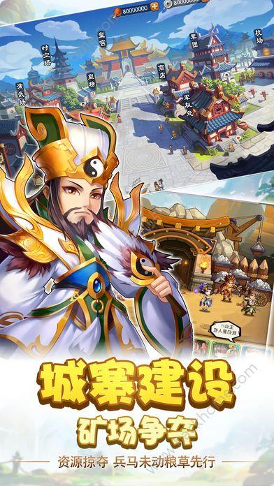 爆笑三国手机游戏ios官方版图4: