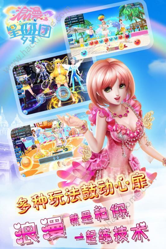 浪漫星舞团官方下载九游版图2: