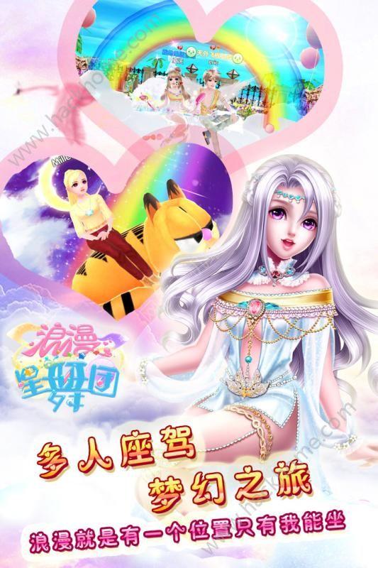 浪漫星舞团官方下载九游版图4: