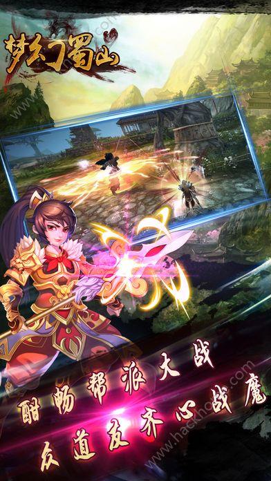 梦幻蜀山安卓手机游戏图3: