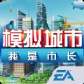 模拟城市我是市长中国版