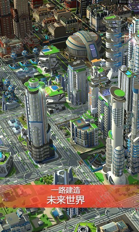 模拟城市我是市长无限金钱ios破解存档图2: