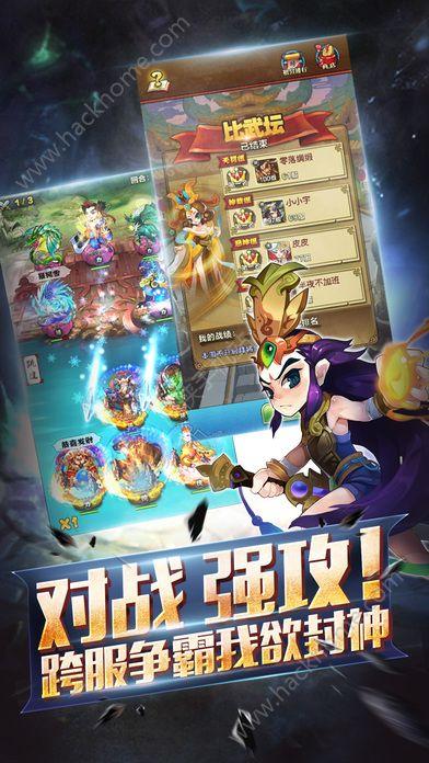 腾讯热血封神极速版游戏官网安卓版下载图片1