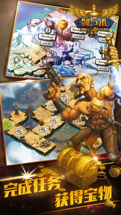 剑与术世界手游官网正版图2: