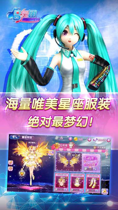 心跳恋舞ol官方网站正版游戏图4: