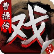 三国戏曹操传手机版