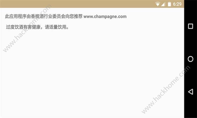 香槟VR app手机版下载图4: