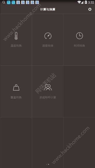 2017小米亲戚计算器软件手机app下载图4: