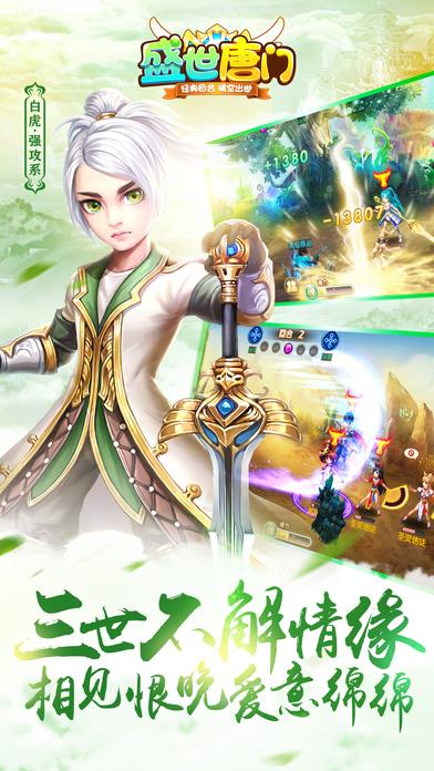 盛世唐门手机游戏官方网站图4: