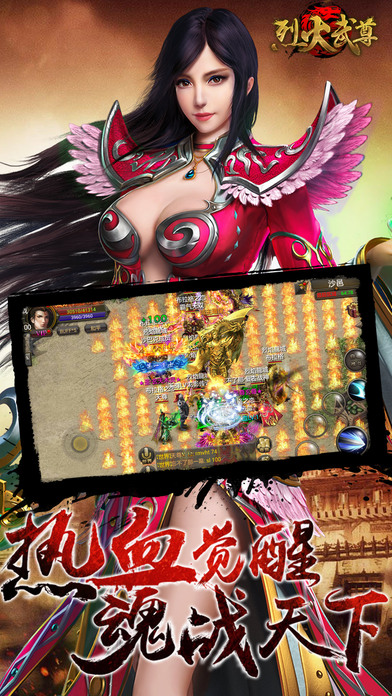 烈火武尊官网正版游戏图2: