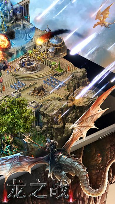 龙之战游戏安卓版图2: