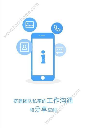 www.ishenhua.cc企业微信平台员工登陆app下载图4: