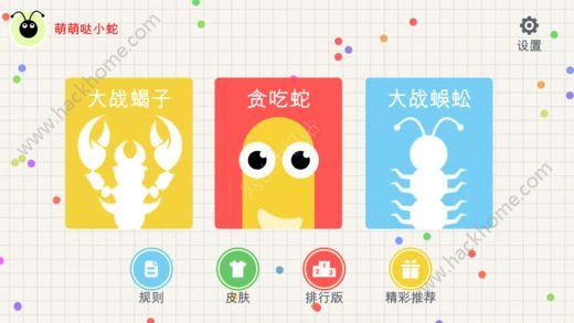 贪吃蛇斗蜈蚣游戏安卓版下载图2: