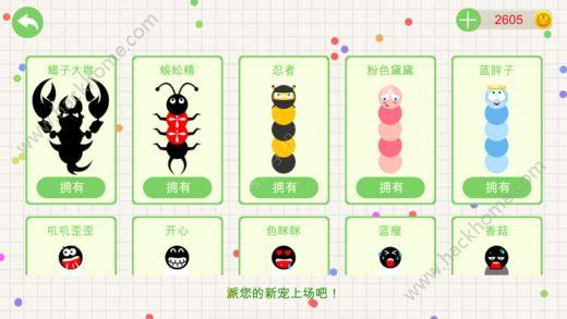 贪吃蛇大作战斗蜈蚣游戏安卓版下载图3: