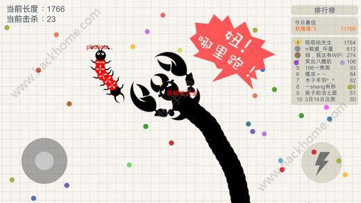 贪吃蛇斗蜈蚣游戏安卓版下载图4: