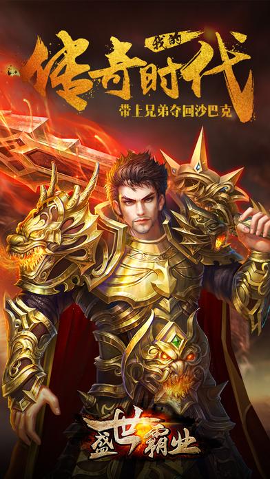 盛世霸业游戏官方网站图2: