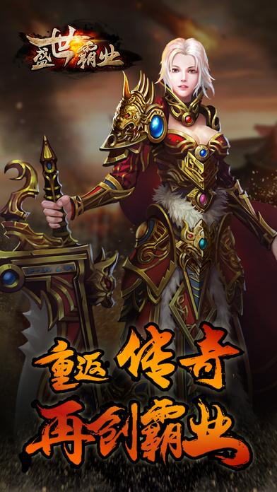 盛世霸业游戏官方网站图4: