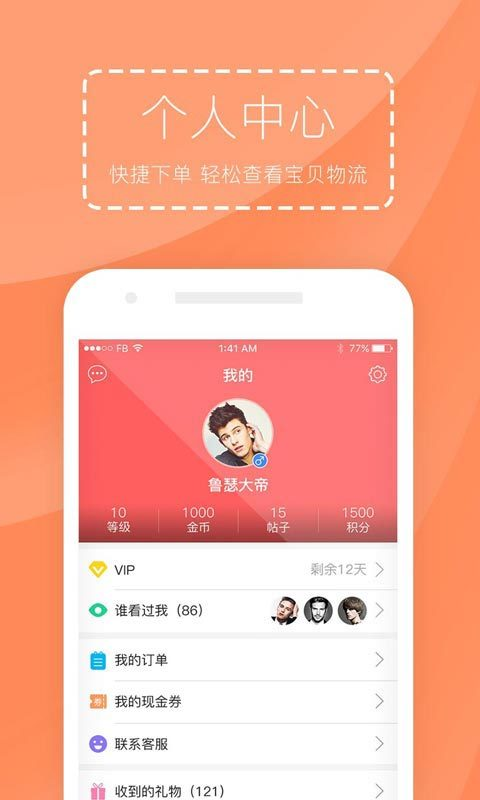羞涩男女app官方下载手机版图4: